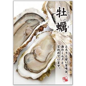 A3ポスター 牡蠣