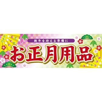 パラポスター お正月用品(餅花)
