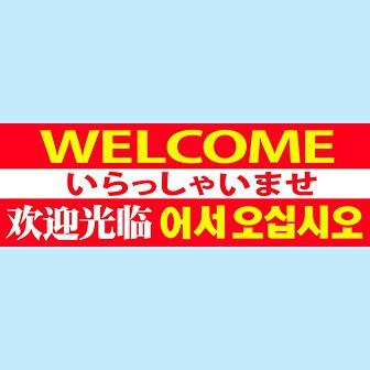 パラポスター いらっしゃいませ(4ヶ国語)