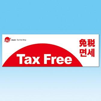パラポスター Tax Free 免税