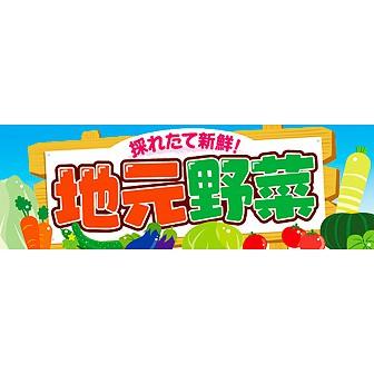 パラポスター 地元野菜