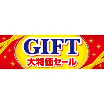 パラポスター GIFT(ギフト) 大特価セール