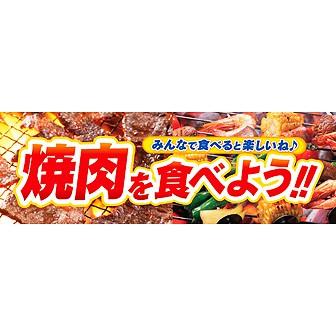 パラポスター 焼肉を食べよう!