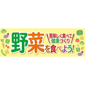 パラポスター 野菜を食べよう!