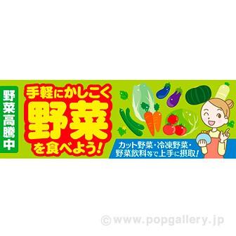 パラポスター 野菜高騰中