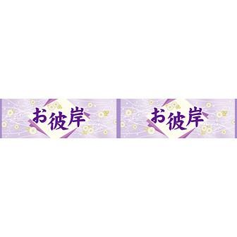 横長ポスター(15cm) お彼岸(菊)