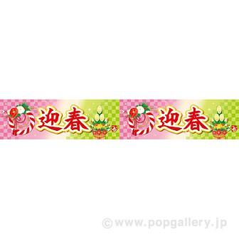横長ポスター(15cm) 迎春(餅花)