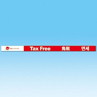棚帯(5cm) Tax Free 免税