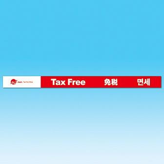 レールPOP Tax Free 免税