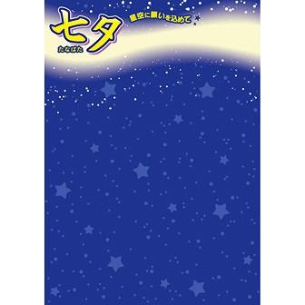 七夕 願い事ポスター