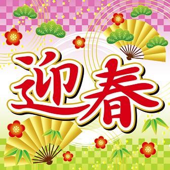 テーマポスター 迎春(扇)