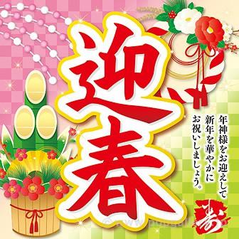 テーマポスター 迎春(餅花)