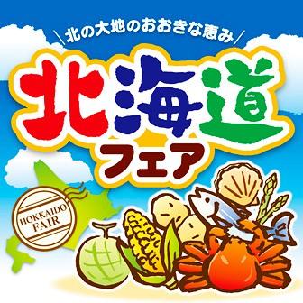 北海道フェアは、催事やイベントに人気のタイトルです!蟹や野菜、生乳、ご当地菓子PRに!