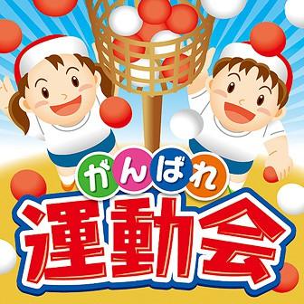 テーマポスター がんばれ運動会