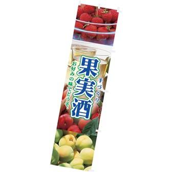 のぼり 果実酒
