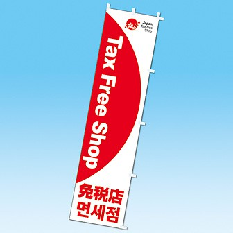 のぼり Tax Free Shop 免税店