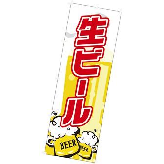 のぼり(大) 生ビール(赤文字)