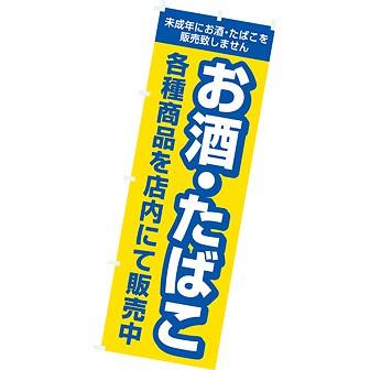 のぼり(大) お酒・たばこ