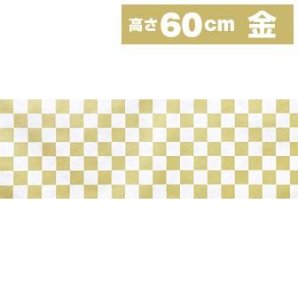 不織布幕 市松(金)[60cm(H)]