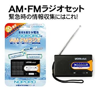 非常用 水電池 AM/FMラジオセット