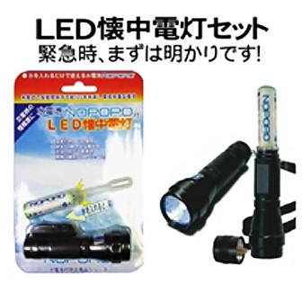 非常用 水電池 LED懐中電灯セット