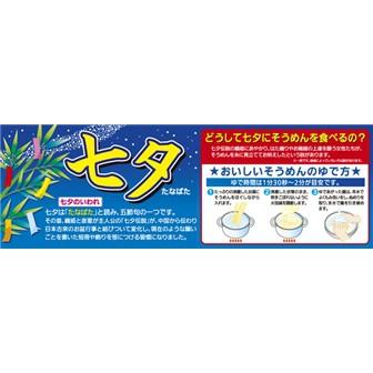 パネル貼 「七夕のいわれ」(片面)