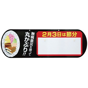 差し替えパネル 「恵方巻」(東北東)