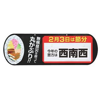 差し替えパネル 「恵方巻」(西南西)