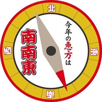 【2021年】恵方スタンドPOP(南南東)