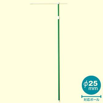 [α]ポール(3M伸縮式) 緑 【横棒:65cm】【下部キャップ:Φ25mm】