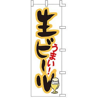 のぼり 生ビールうまい 001032005
