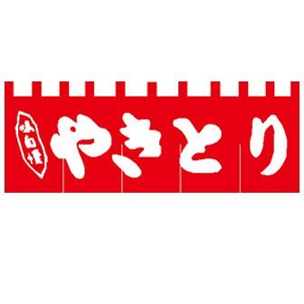 のれん やきとり (5巾) 004008005