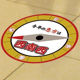 【2020年】恵方フロアステッカー(西南西)(直径:45cm)