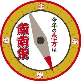 【2018年】恵方フロアステッカー(南南東)