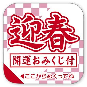 おみくじ付きシール 迎春 (75枚)