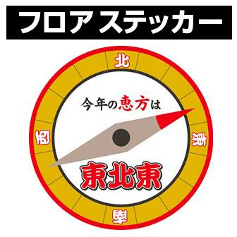 【2019年】恵方フロアステッカー(東北東)