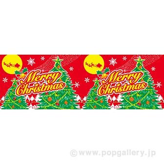 ビニール幕 MerryChristmas