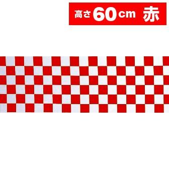 ビニール幕 市松(赤) [60cm(H)]