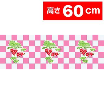 ビニール幕 新春 [60cm(H)]