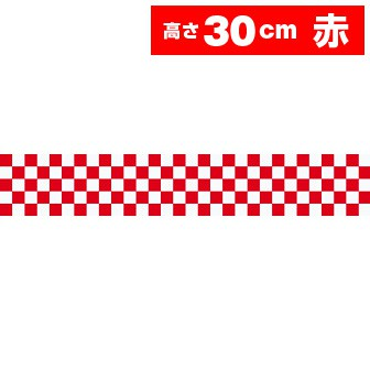 ビニール幕 市松(赤) [30cm(H)]