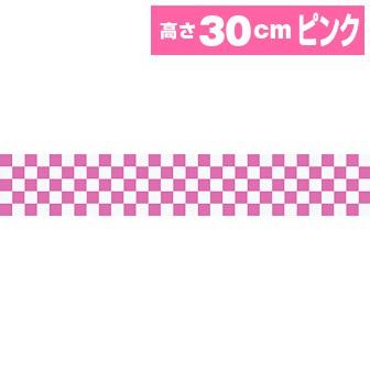 ビニール幕 市松(ピンク) [30cm(H)]