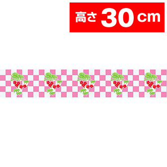 ビニール幕 新春 [30cm(H)]
