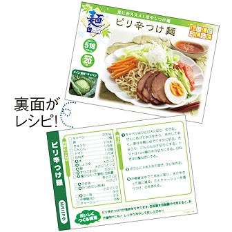 レシピ4種セット「麺」(4種×各100枚)