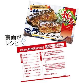 レシピ4種セット「秋旨さんま」(4種×各100枚)