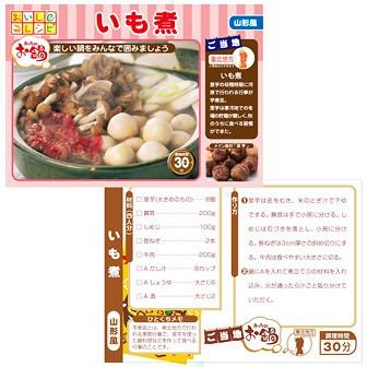 レシピ いも煮 山形風・醤油味(100枚)