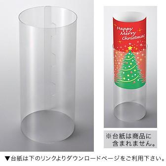 差し替え円柱POP(10枚入)
