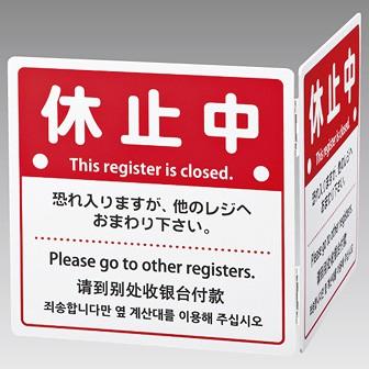 レジ休止板 四ヶ国語表記(折りたたみ式)