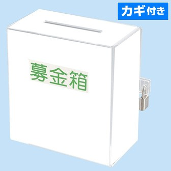 アクリル募金箱(白)鍵付き