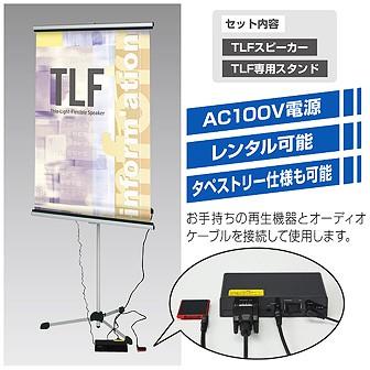 TLFスピーカー(専用スタンドセット) A0サイズ