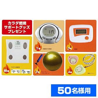 カラダ燃焼サポートグッズプレゼント(50名様用)